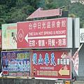 左轉-往 台中日光溫泉會館.JPG