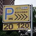 正好停付費停車場-洪金小紅莓自助式石頭火鍋城  (3).JPG
