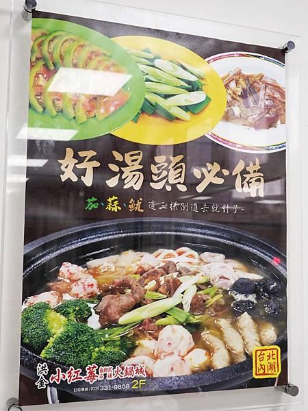 好湯頭必備-洪金小紅莓自助式石頭火鍋城 (1).JPG