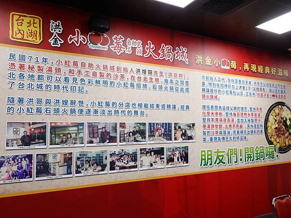 台北內湖小紅莓與洪金小紅莓由來介紹-洪金小紅莓自助式石頭火鍋城.JPG