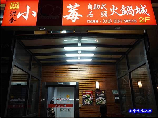 洪金小紅莓自助式石頭火鍋城門口.jpg