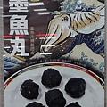 墨魚丸-洪金小紅莓自助式石頭火鍋城.jpg