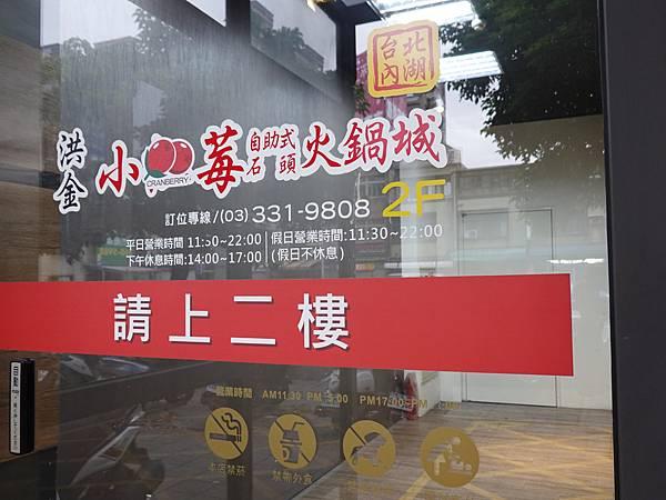 餐廳在2樓-洪金小紅莓自助式石頭火鍋城.JPG