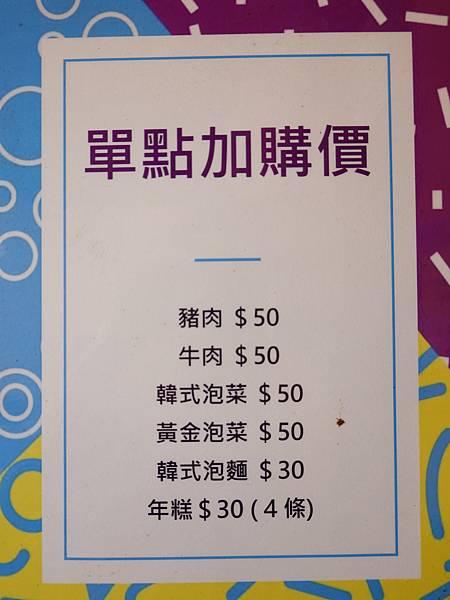 單點美食MENU-瑪西所靜宜店.JPG
