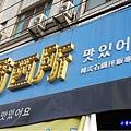 瑪西所靜宜店-韓式石鍋拌飯專門店  (9).jpg