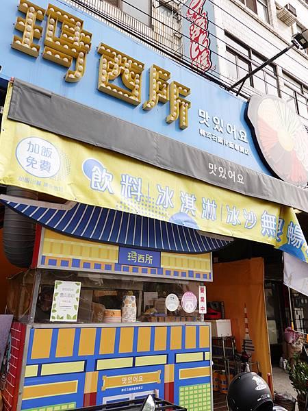 瑪西所靜宜店-韓式石鍋拌飯專門店 (2).JPG