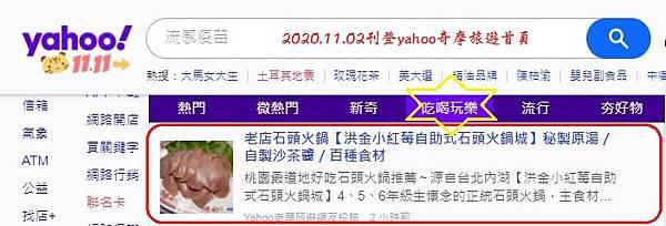 2020.11.2洪金小紅莓自助式石頭火鍋.JPG