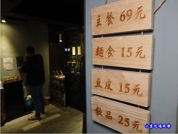 東海商圈-麻入口menu.jpg
