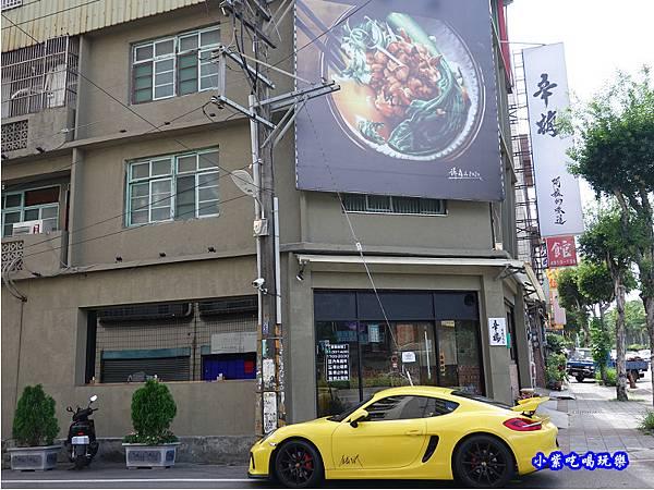 平鎮美食-辛梅阿嬤的味道 (3).jpg