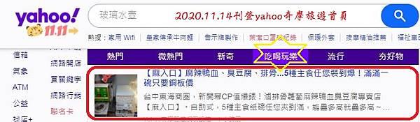 2020.11.14麻入口.JPG