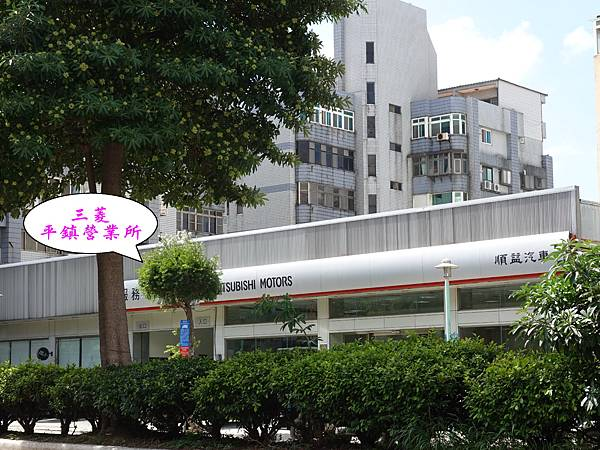 三菱汽車平鎮營業所.jpg