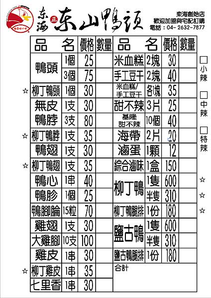 2020東海柳丁鴨最新menu.png