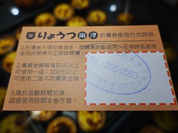 兩津芙蓉蛋塔折價券 (3).JPG