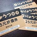 兩津芙蓉蛋塔折價券 (1).JPG