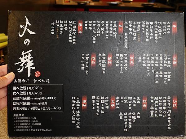 MENU-火之舞蓁品燒和牛燒烤吃到飽-桃園店.JPG