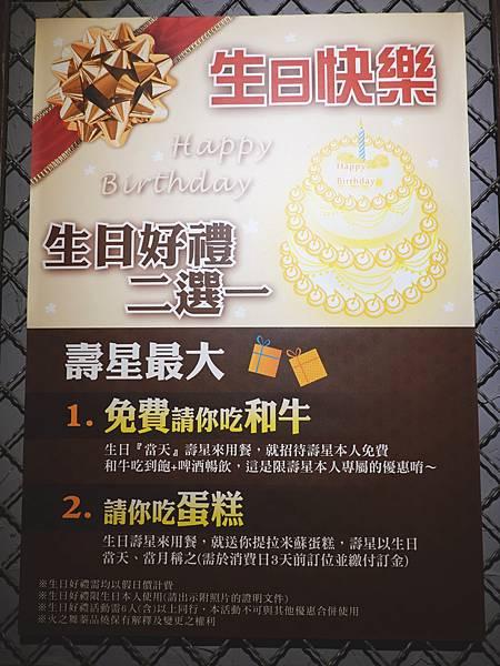 火之舞壽星生日好禮2選1-火之舞和牛燒烤吃到飽桃園店.JPG
