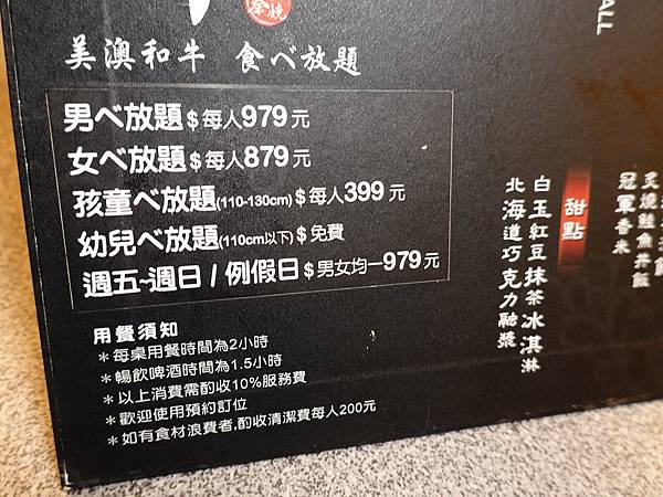 火之舞和牛燒烤吃到飽-桃園店價目表.JPG