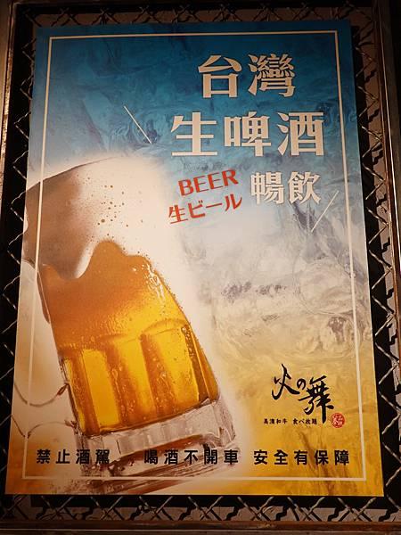 台灣生啤暢飲-火之舞和牛燒烤吃到飽-桃園店.JPG