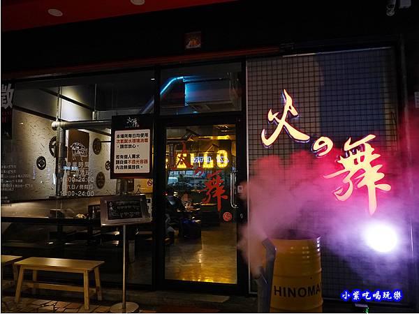 門口-火之舞和牛燒烤吃到飽-桃園店.jpg