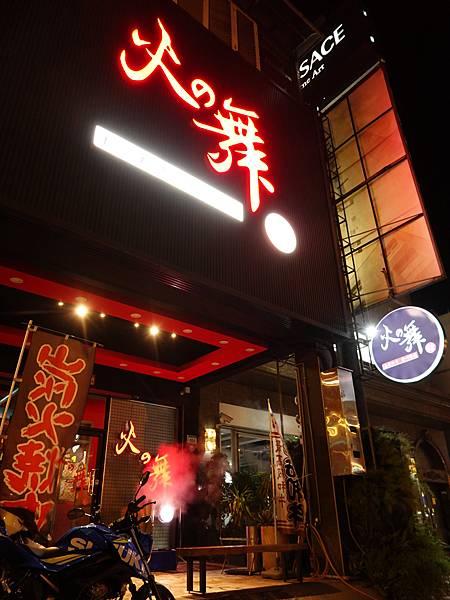 門口-火之舞和牛燒烤吃到飽-桃園店1.JPG