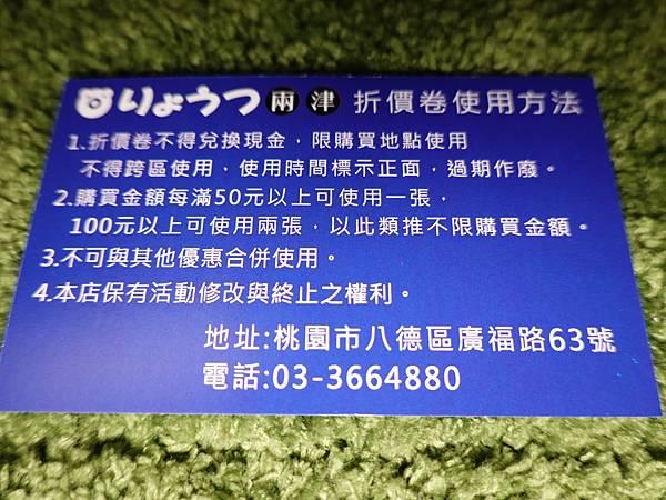 好評延長加碼折價券-兩津八德店 (1).JPG