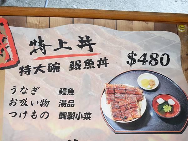 三河中川屋台北店menu (3).JPG