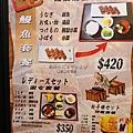 三河中川屋台北店menu (1).JPG