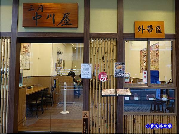 三河中川屋名古屋鰻魚飯台北店.jpg