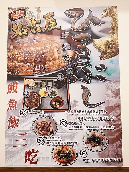 三河中川屋名古屋鰻魚飯台北店  (1).JPG