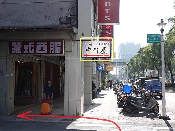 中山北路一段53巷-三河中川屋台北店.JPG