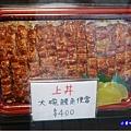 外帶上丼鰻魚便當-三河中川屋台北店.jpg