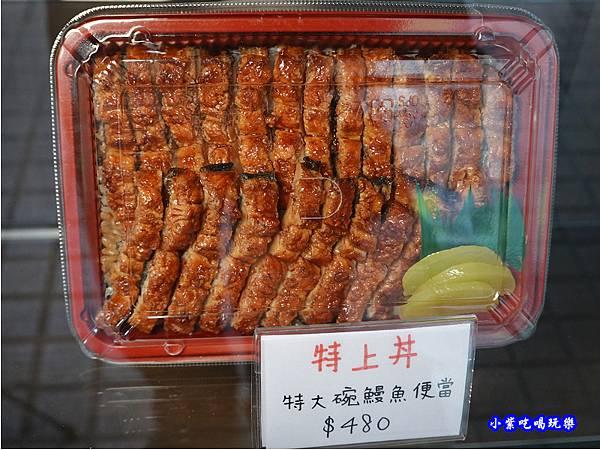 外帶特上丼鰻魚便當-三河中川屋台北店.jpg