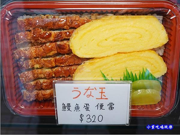外帶鰻魚蛋便當-三河中川屋台北店.jpg