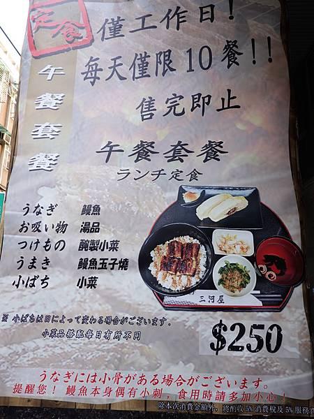 平日午間限定套餐-10份-三河中川屋台北店.JPG