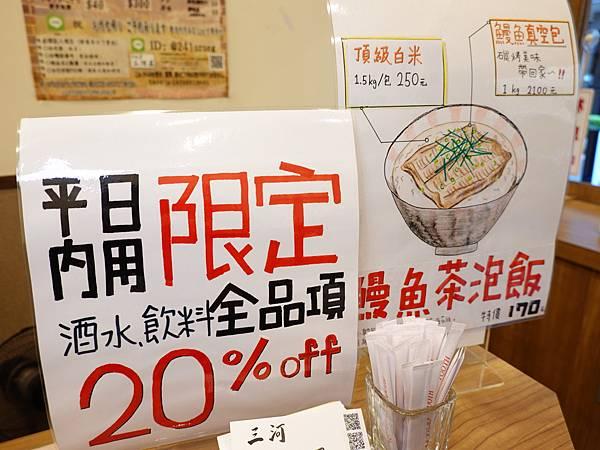 平日內用飲品打8折-三河中川屋台北店.JPG