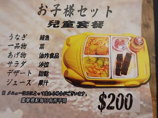 兒童套餐-三河中川屋台北店.JPG