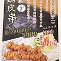 烤雞皮串-三河中川屋台北店 (1).JPG