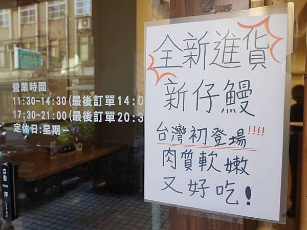 新仔鰻品種-三河中川屋台北店.JPG