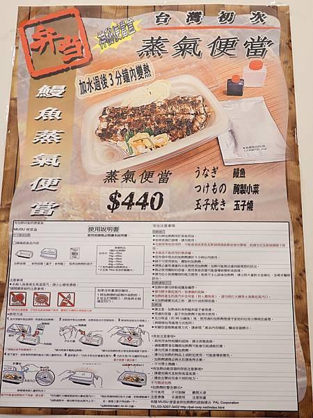 蒸氣鰻魚便當-三河中川屋台北店.JPG