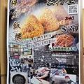 鰻魚飯糰-三河中川屋台北店.JPG