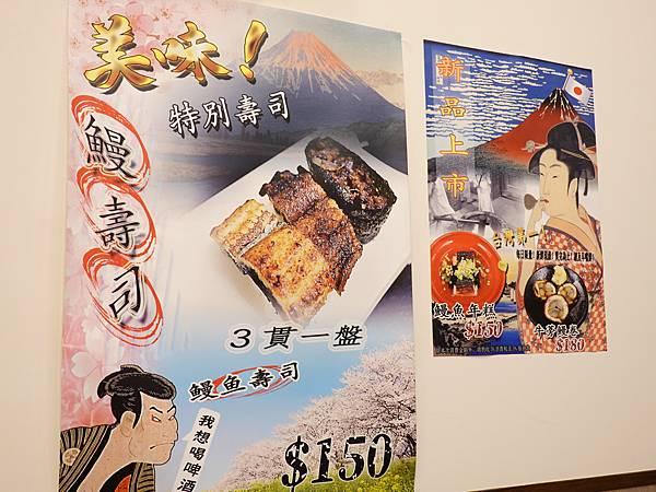 鰻壽司-三河中川屋台北店.JPG