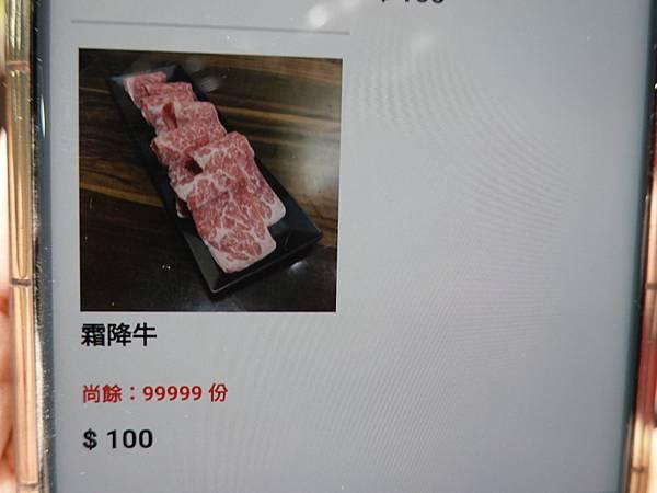 加價單點選單-蒙古紅蒙古火鍋桃園店 (1).JPG