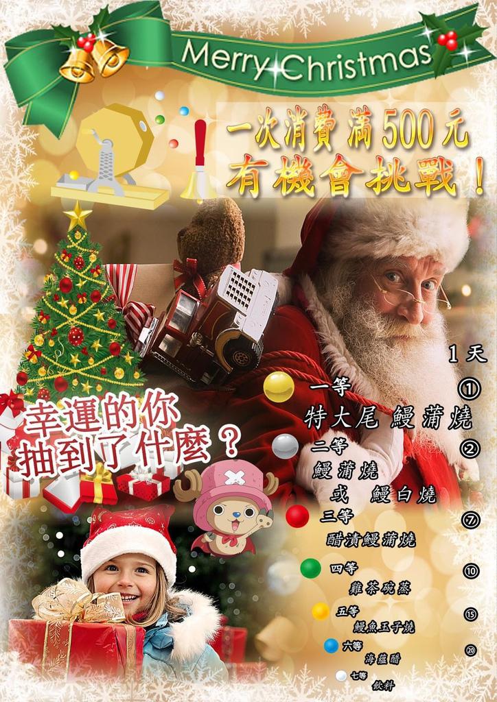 三河中川屋-2020聖誕節活動.jpg