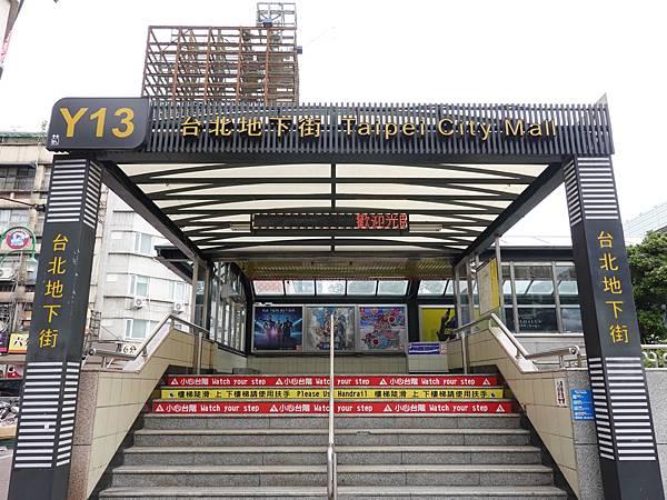 台北地下街Y13出口太原路 (1).JPG