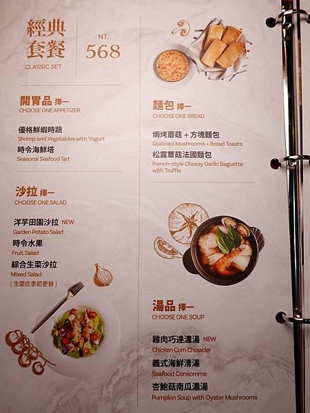 2020-12月菜單-西堤牛排南華店 (7).JPG