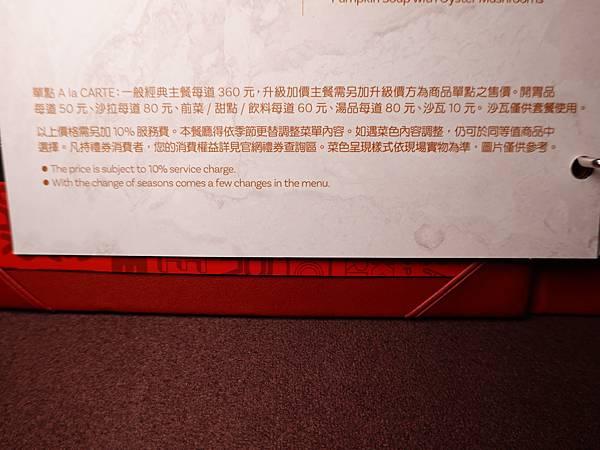 2020-12月菜單-西堤牛排南華店 (5).JPG