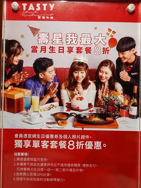 當月生日壽星會員打8折-西堤牛排南華店.JPG