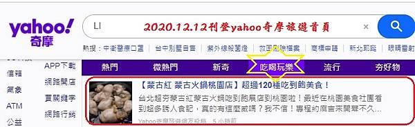 2020.12.12蒙古紅蒙古火鍋桃園店.JPG
