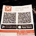 手機app即時點餐-糧薪客棧 (1).JPG