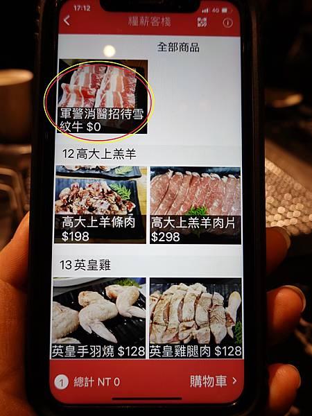 羊肉、雞肉menu-糧薪客棧.JPG